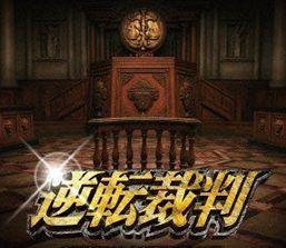 映画「逆転裁判」の ブルーレイとDVDが8月22日に発売決定