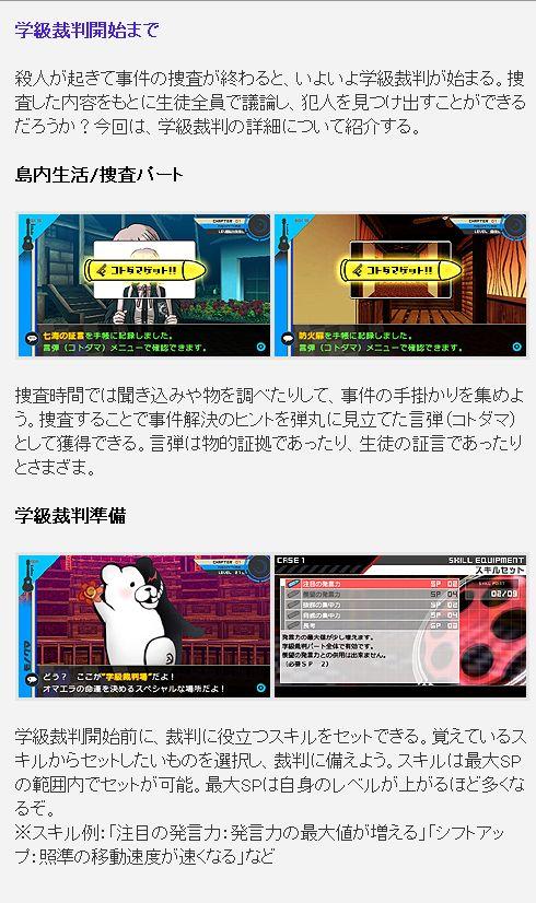 PSP「スーパーダンガンロンパ 2 さよなら絶望学園」 最新情報が公開