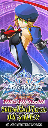 PSP用対戦格闘ゲーム「BLAZBLUE CONTINUUM SHIFT EXTEND」のプロモーションムービーBBQモード追加