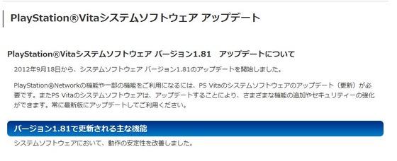 PS Vita システムソフトウェア バージョン1.81が 公開