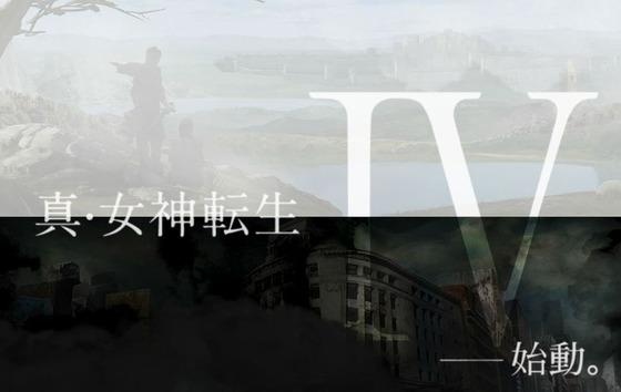 3DS「真・女神転生 IV」 ティザーサイトオープン