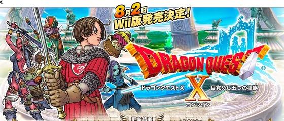 Wii「ドラゴンクエストX 目覚めし五つの種族 オンライン」の  TVCM第1弾が公開