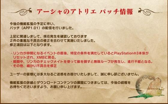 「アーシャのアトリエ ~黄昏の大地の錬金術士~」の ソフトウェア・アップデート Ver1.01が配信開始。バグ症状、PlayStation3本体がリセット、無限ループ