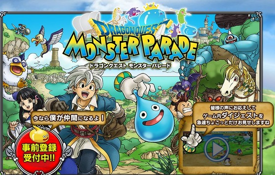 PCブラウザゲーム「ドラゴンクエスト モンスターパレード」 オープンベータテスト開始が8月22日に決定!ゲーム紹介映像も公開!
