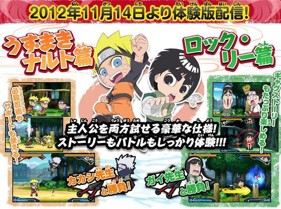 3DS「NARUTO-ナルト-SD パワフル疾風伝」の体験版が11月14日配信