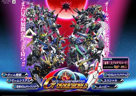 PSP「SDガンダム ジージェネレーション オーバーワールド」の最新プロモーションビデオ公開