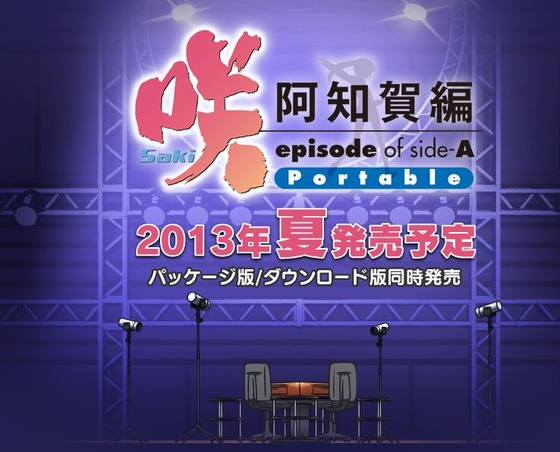 PSP「咲-Saki- 阿知賀編 episode of side-A Portable」 Amazon予約が開始