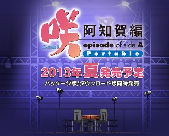 PSP「咲-Saki- 阿知賀編 episode of side-A Portable」 Amazon予約が開始