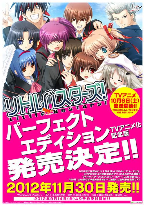 PC 「リトルバスターズ!パーフェクトエディション」  11月30日発売決定!!
