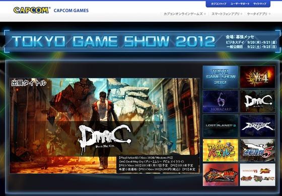 カプコンのTGS 2012ブース紹介ムービーが続々公開。