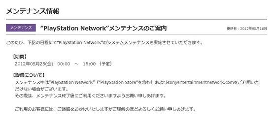 PSN 「メンテナンス情報」 5月24日(金曜)24時~16時
