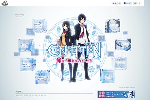 2012年4月26日発売予定のPSP向けロールプレイングゲーム 「CONCEPTION 俺の子供を産んでくれ! 」の新情報が公開