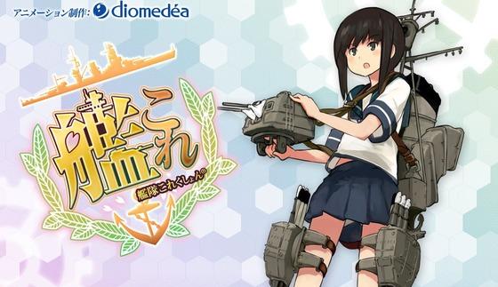 アニメ「艦隊これくしょん -艦これ-」公式サイトがオープン