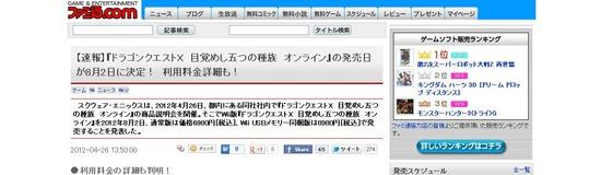 Wii『ドラゴンクエストX 目覚めし五つの種族 オンライン』の発売日8月2日 キッズタイムが設けられる予定