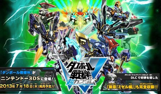 3DS「ダンボール戦機W超カスタム」 プロモーションムービーが公開