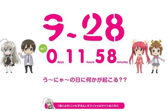 「這いよれ!ニャル子さん」オフィシャルサイトにてカウントダウン中。 カウントアップは午後12時