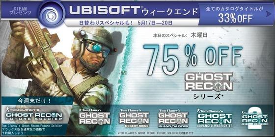 Ubisoft「Ghost Recon (ゴーストリコン)値引きセール」ウィークエンドセール【期間限定】