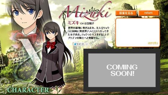 PSV/3DS「エクステトラ」 公式サイト更新、『ミズキ』の情報が公開 CVは日笠陽子さん