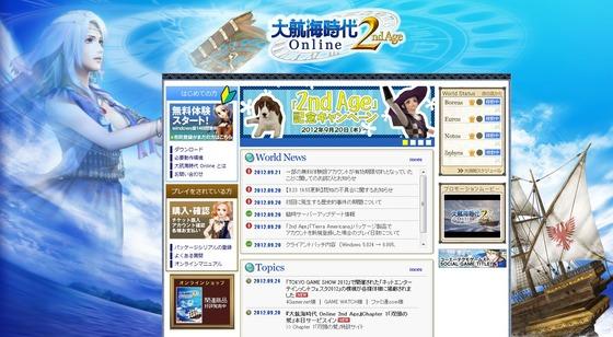 PS3/Windows「大航海時代 Online」の拡張パック第5弾「大航海時代 Online 2nd Age」の TGS2012PVが公開