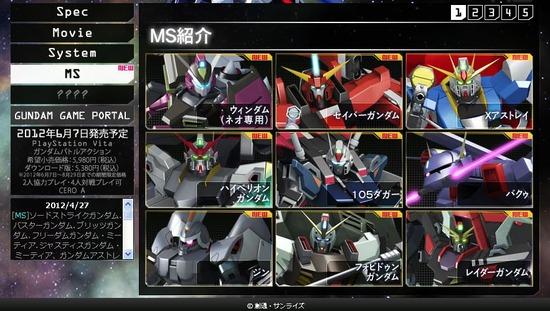 Vita「機動戦士ガンダムシード バトルデスティニー」公式サイト更新。MS情報多数公開