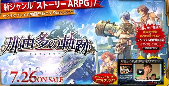 PSP「那由多の軌跡(ナユタノキセキ)」の最新プレイムービーが公開
