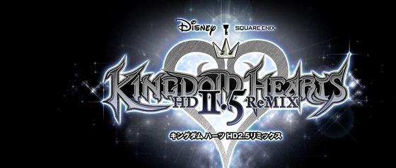 「キングダムハーツ HD 2.5 Remix」 PS3向けに2014年発売決定。デビュートレーラーが公開されました。