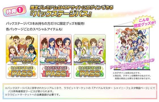 PSP「アイドルマスター シャイニーフェスタ」 テレビCMが公開