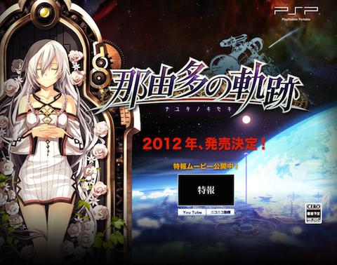 PSP「那由多の軌跡(ナユタノキセキ)」先行プレイ動画『プレイしてみた vol.2』
