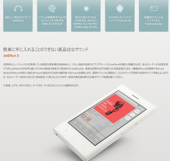 Android2.3 有機EL液晶搭載 COWON MP3 プレーヤー Z2-32G-BK 本日発売
