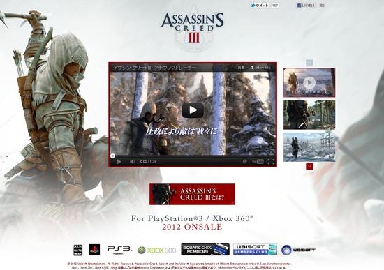 PS3/Xbox360「アサシンクリード 3」ゲームプレイデモムービーが公開