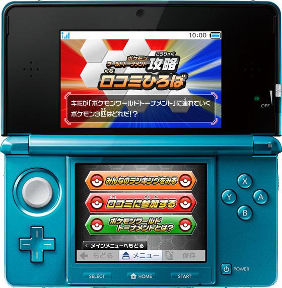 DS「ポケットモンスターブラック2・ホワイト2」のTSUTAYAでDSキャンペーン最新情報公開