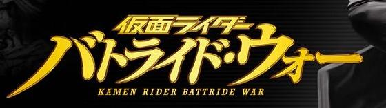 PS3「仮面ライダー バトライドウォー」の PV第1弾が公開