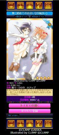 カードキャプターさくら ~さくらと不思議なカード~ (3)