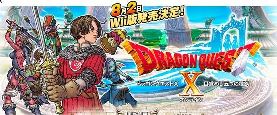 Wii「ドラゴンクエストX 目覚めし五つの種族 オンライン」の Webプレゼンテーション「ドラゴンクエストX Direct 2012.7.30」の模様