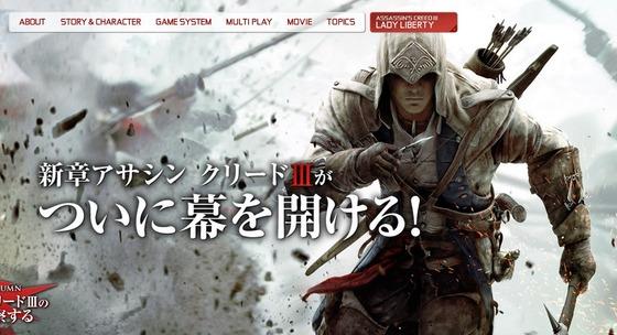PS3/Xbox360「アサシンクリード 3」 トレイラー2本が公開