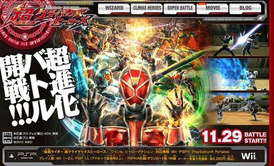 Wii/PSP「仮面ライダー 超クライマックスヒーローズ」のティザーPVが公開
