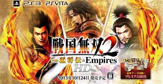 「戦国無双2 with 猛将伝&Empires HD Version」 プレイムービー第7弾が公開