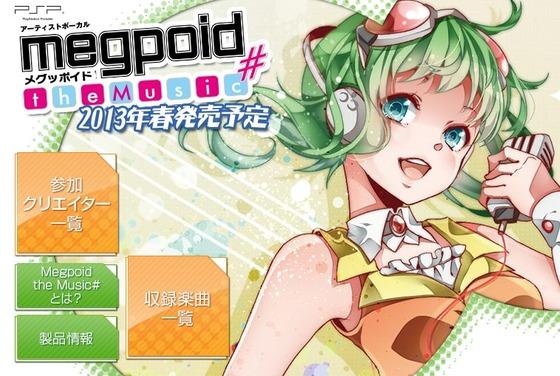 PSP「megpoid the Music#」の公式サイトがグランドオープン!マルチプレイ対応?1~4人予定