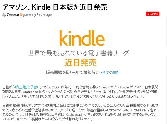 Amazon製電子書籍リーダー「Kindle」の日本版が近日発売