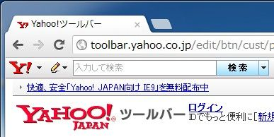 「Yahoo!ツールバー」に脆弱性、検索キーワードが漏洩する危険性!