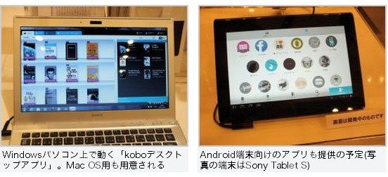 楽天、電子書籍端末「kobo Touch」7月19日に発売、「koboイーブックストア」のサービス提供