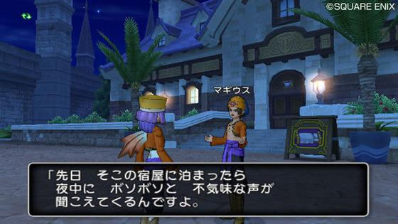 Wii「ドラゴンクエストX 目覚めし五つの種族 オンライン」最新情報 「魔法使いクエスト」