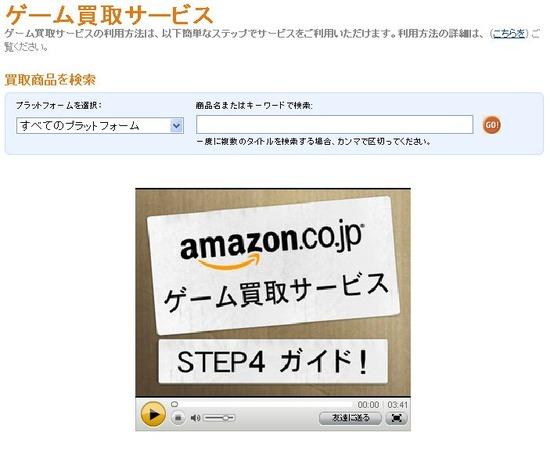 Amazon5月7日 本日より中古ゲームソフト買取「Amazonゲーム買取サービス」を開始
