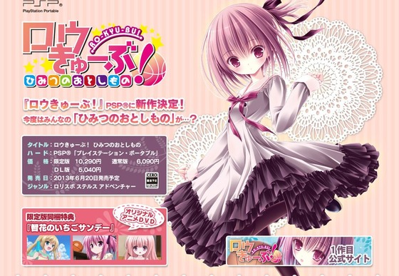 PSP「ロウきゅーぶ! ひみつのおとしもの」発売日が6月20日に決定。限定版情報などが公開