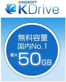 オンラインストレージ「KDrive」の無料容量が最大50GBに拡大!