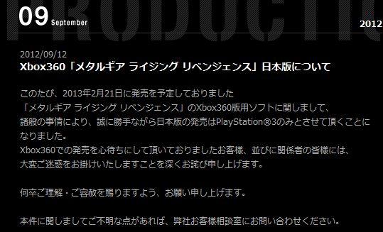「Metal Gear Rising: Revengeance」、国内ではXbox 360版が発売中止となり、PS3版の発売のみに