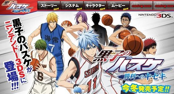 3DS「黒子のバスケ 勝利へのキセキ」 公式サイトがオープン