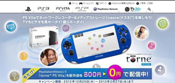 PSV「torne(トルネ) PlayStationVita」のプロモーションムービーが公開、使ってみた感想