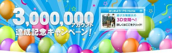 「PlayStation Home」の日本国内累計アカウントが、 2013年1月30日で300万アカウントを突破!キャンペーンが開催