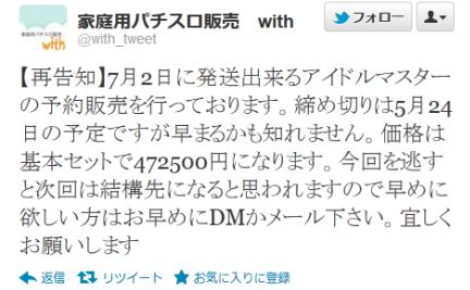 パチスロ「アイドルマスター ライブインスロット」の 家庭用実機が472500円で予約受付け開始